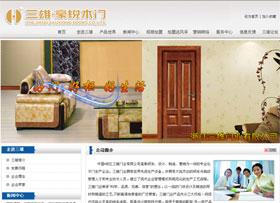浙江三雄门业网站展示