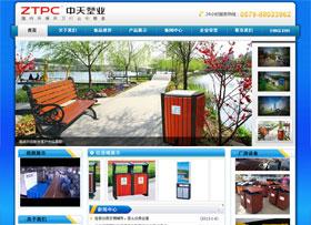 永康市中天塑业网站展示