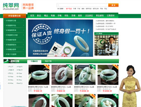 纯翠网网站展示