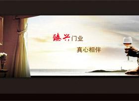 浙江武义臻兴门业网站展示